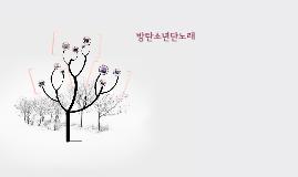방탄소년단노래소개