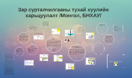 Зар сурталчилгааны тухай хуулийн харьцуулалт/Монгол, БНХАУ/