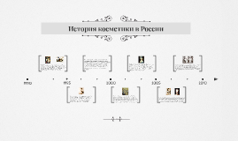 История косметики в России