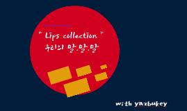 gia2번째수업_립컬렉션