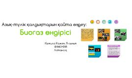 Copy of Азық-түлік қалдықтарын қайта өңдеу: Биогаз өндірісі