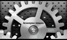 Copy of Асинхрон машин