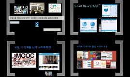 e-learning #1: 수업 내 매체도입방안 : 스마트 디바이스의 교육적활용