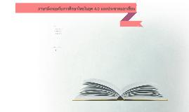 ภาษาอังกฤษกับการศึกษาไทยในยุค 4.0 และประชาคมอาเซียน