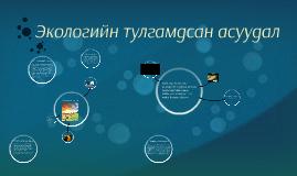 Copy of Экологийн тулгамдсан асуудал