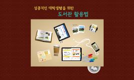 Copy of 2014 신입생 도서관 이용교육