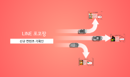 LINE 포코팡
