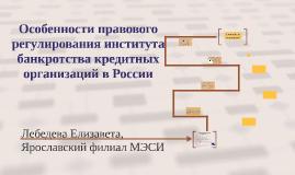 Copy of Особенности правового регулирования института банкротства кр