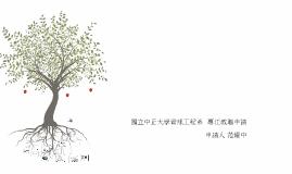 Copy of 國立中正大學專任教職申請