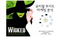 Copy of 뮤지컬 위키드 마케팅 분석