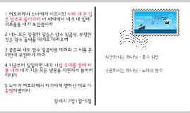 "Copy of Copy of 주일연대기 제 5강 ""노아의 방주와 바벨탑"""