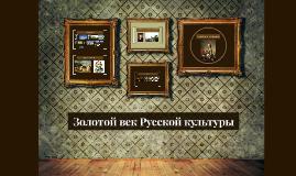 Золотой век Русской культуры