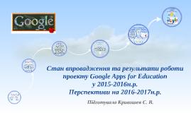 Стан впровадження та результати роботи проекту Google Apps for Education у 2015-2016н.р. Перспективи на 2016-2017н.р.