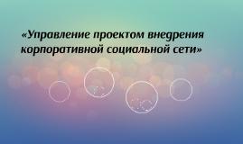 «Управление проектом внедрения корпоративной социальной сети