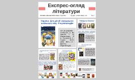 Експрес-огляд літератури
