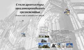 Стили архитерктуры западноевропейского средневевовья