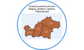 Североизточен регион