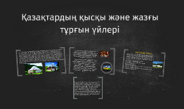 Copy of Қазақтардың қысқы және жазғы тұрғын үйлері