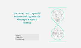 Copy of Copy of Цаш ашиглалт ба хувийн зохион байгуулалт