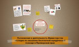 Полномочия и деятельность Министерства юстиции по оказанию б