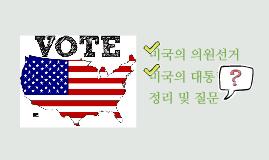 미국의 선거