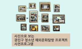 2016 광진구 청소년 해외문화탐방 프로젝트