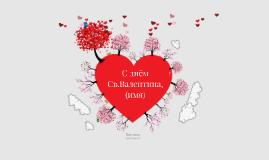Copy of Copy of Открытка в День святого валентина