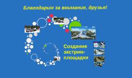 Федерация Экстрима, проект создания экстрим-площадки