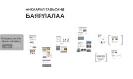 Copy of Copy of ХАВТАН