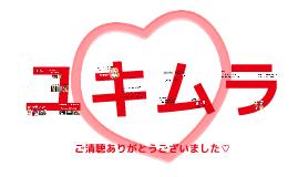 内定式プレゼン(小畑奈菜)