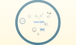 10403 도덕 수행평가