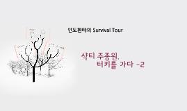 인도환타의 Survival Tour - 샥티 2