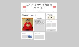 김해대청고 뉴스, No. 1