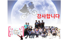 2012. 발명교육 연구학교 공개보고회
