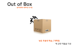 Copy of Out of Box