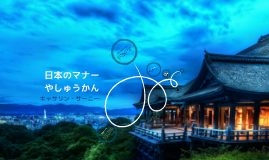日本語の発表