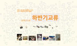 Copy of 청소년자원봉사동아리 씨밀레 상반기교류 최종
