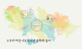 Ⅱ-03 청소년 문화와 윤리