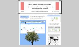 Презентация результатов исследования-отдел