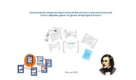 Использование гипертекстовых технологий в контексте изучения поэмы Н.В. Гоголя «Мертвые души» на уроках литературы в 9 классе