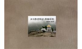 조지훈 [완화삼-목월에게]