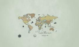 동양과 서양의 관점차이