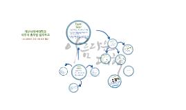 Copy of 사무처 총무팀 2014학녀도 사업계획