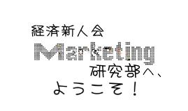 Copy of マーケティング研究部紹介 4/23(月)用