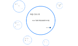 표준 CSS 2.0