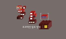 2017-1 논리 6강(발표)