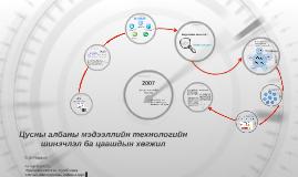 Цусны албаны мэдээллийн технологийн шинэчлэл ба цаашдын хөгж