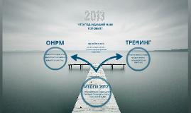 Copy of Митинг 16.01.2013
