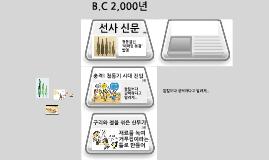 수행5-6반2조 청동기신문브리핑