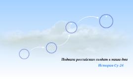 Подвиги российских солдат в наши дни